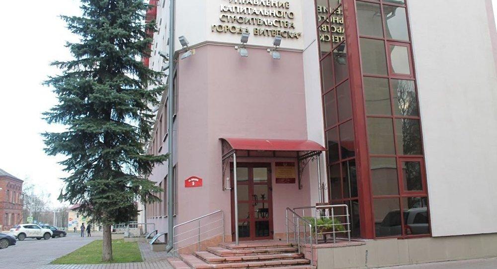 Будынак УКБ Віцебску