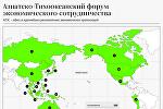 Азиатско-Тихоокеанский форум экономического сотрудничества (АТЭС) – инфографика на sputnik.by