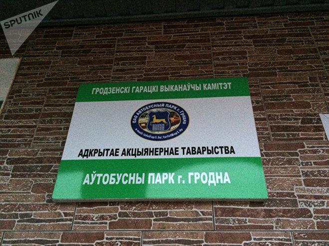 ОАО Автобусный парк Гродно