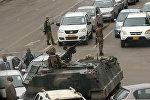 Военные на улицах столицы Зимбабве