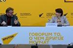Видеомост, посвященный Международному дню толерантности