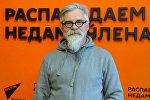 Дызайнер і грамадскі актывіст, гарадскі ляснічы Ігар Корзун