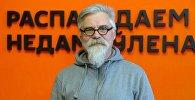 Дизайнер и общественный активист, городской лесничий Игорь Корзун