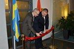 Открытие посольства в Швеции