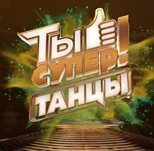 LIVE: Международный танцевальный конкурс Ты супер! Танцы на НТВ 18.11.2017