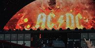Концерт AC/DC, архивное фото
