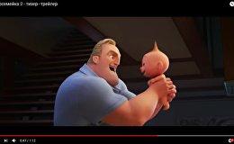 Выйшаў першы трэйлер мультфільма Суперсямейка 2