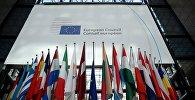 Заседание Совета Европы, архивное фото